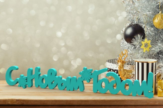 Праздничные надписи для интерьера – Ваш стильный Новый год вместе с БиС!